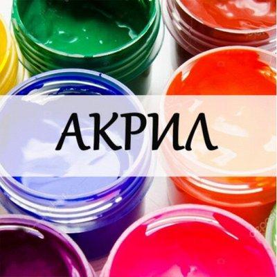 🎨ЛУЧшие товары для детского творчества! — Акриловые краски — Холсты и бумага