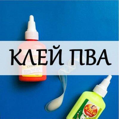 🎨ЛУЧшие товары для детского творчества! — Клей ПВА. Добавили мастер-класс по слаймам! — Клей