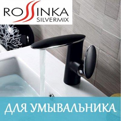 Сантехника LEMARK, ROSSINKA, DECOROOM! — Смесители для умывальника Rossinka!! — Сантехника и плитка