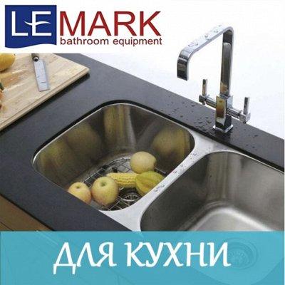 Сантехника LEMARK, ROSSINKA, DECOROOM! — Смесители для кухни Lemark! — Сантехника и плитка