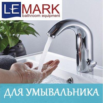 Сантехника LEMARK, ROSSINKA, DECOROOM! — Смесители для умывальника Lemark!! — Сантехника и плитка
