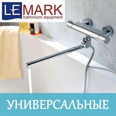 Сантехника LEMARK, ROSSINKA, DECOROOM — Смесители универсальные Lemark! — Сантехника и плитка