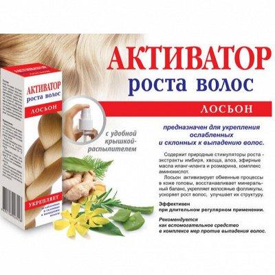 Только Российская косметика! Всё в одной покупке! — Активатор роста волос лосьон (спрей) — Шампуни