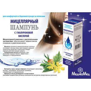 Только Российская косметика! Всё в одной покупке! —  Активатор роста волос с гиалуроновой кислотой. — Шампуни