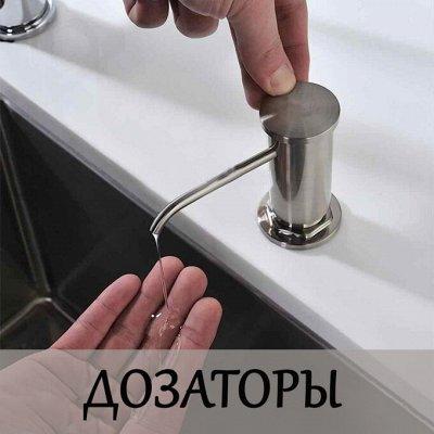 Сантехника LEMARK, ROSSINKA, DECOROOM! — Дозаторы для жидкого мыла! — Сантехника и плитка