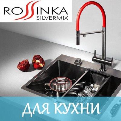 Сантехника LEMARK, ROSSINKA, DECOROOM! — Смесители для кухни Rossinka! — Сантехника и плитка