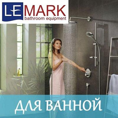 Сантехника LEMARK, ROSSINKA, DECOROOM — Смесители для ванны и душа Lemark! — Сантехника и плитка