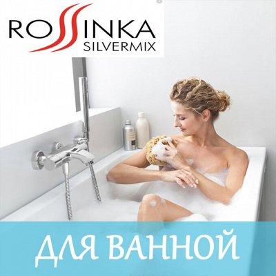 Сантехника LEMARK, ROSSINKA, DECOROOM! — Смеситель для ванны и душа Rossinka! — Сантехника и плитка