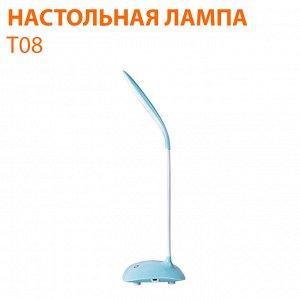 Светодиодная настольная лампа T08