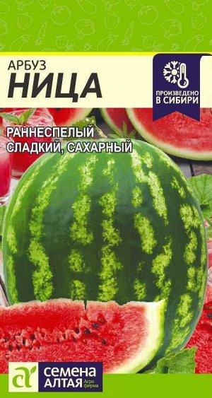 Арбуз Ница/Сем Алт/цп 0,5 гр.