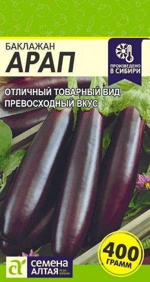 Баклажан Арап/Сем Алт/цп 0,2 гр.