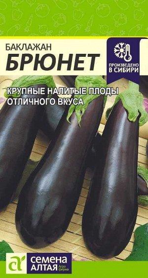 Баклажан Брюнет/Сем Алт/цп 0,2 гр.