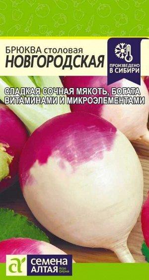 Брюква Новгородская/Сем Алт/цп 1 гр.