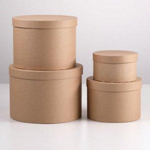 "Набор круглых коробок 4в1 ""Крафт однотонный"" 23 х 23 х 16 - 13,5 х 13,5 х 8 см"