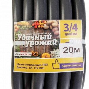 """Шланг, ПВХ, d = 19 мм (3/4""""), стенка 1.2 мм, L = 20 м, 1-слойный, «Удачный урожай»"""