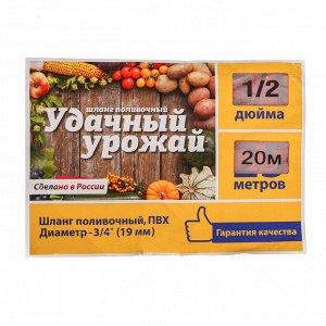 """Шланг, ПВХ, d = 12 мм (1/2""""), стенка 1.2 мм, L = 20 м, 1-слойный, «Удачный урожай»"""