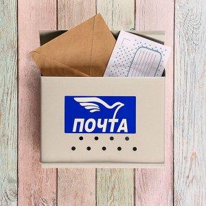 Ящик почтовый без замка (с петлёй), горизонтальный «Письмо», серый