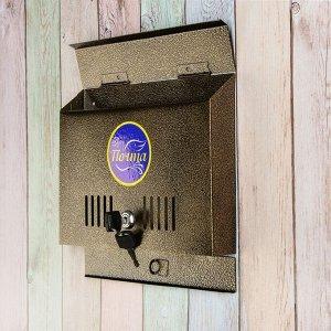 Ящик почтовый с замком, горизонтальный «Широкий», бронзовый