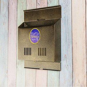 Ящик почтовый без замка (с петлёй), горизонтальный «Широкий», бронзовый
