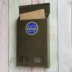 Ящик почтовый без замка (с петлёй), вертикальный, бронзовый