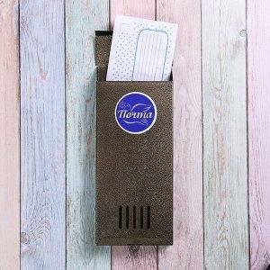 Ящик почтовый без замка (с петлёй), вертикальный, «Узкий», бронзовый