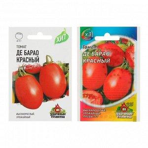 """Семена Томат """"Де барао"""" красный, среднеспелый, 0,1 г"""