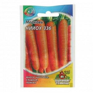 """Семена Морковь """"НИИОХ 336"""", 2 г"""