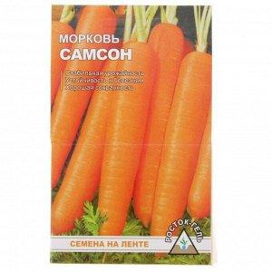 "Семена Морковь ""Самсон"" семена на ленте, 6 м"