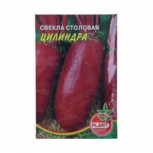 """Семена Свекла """"Цилиндра"""", 1 г"""