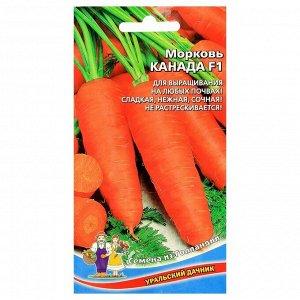 """Семена Морковь """"Канада"""" F1, 0.2 г (150шт)"""