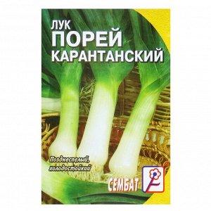 """Семена Лук порей """"Карантанский"""", 0,2 г"""