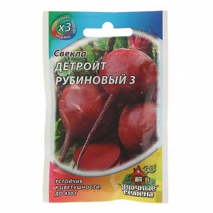 """Семена Свекла """"Детройт рубиновый 3"""", 3 г"""