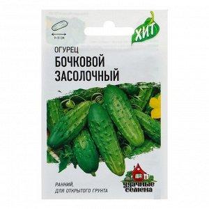 """Семена Огурец """"Бочковой"""" засолочный, среднеранний, пчелоопыляемый, 0,3 г"""