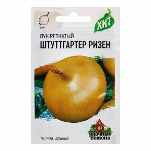 """Семена Лук репчатый """"Штуттгартер Ризен"""", 1 г"""