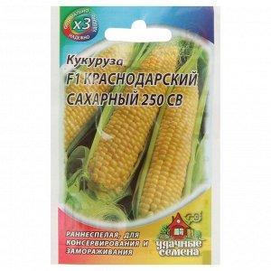 """Семена Кукуруза """"Краснодарский сахарный 250 CВ"""" F1, раннеспелая, 5 г"""