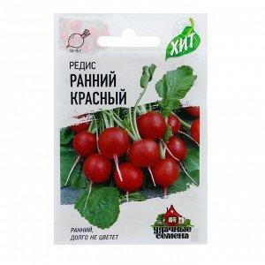 Семена Редис Ранний, красный, 2 г