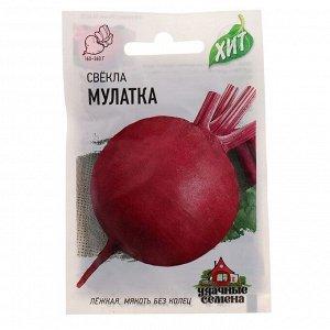 """Семена Свекла """"Мулатка"""", 1 г"""