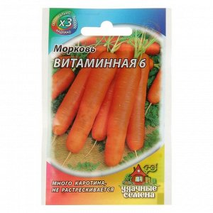 """Семена Морковь """"Витаминная 6"""", 2 г"""