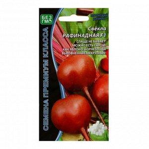 """Семена Свекла """"Рафинад"""" высокоурожайная, одноростковая, темно-красная, 2 г"""