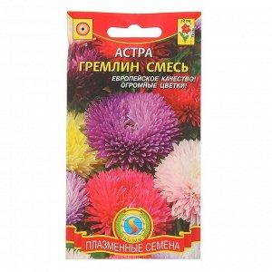 """Семена цветов Астра """"Гремлин смесь"""", О, 0,2 г"""