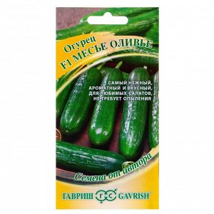 """Семена Огурец """"Месье Оливье"""" салатный F1, партенокарпический, 10 шт."""