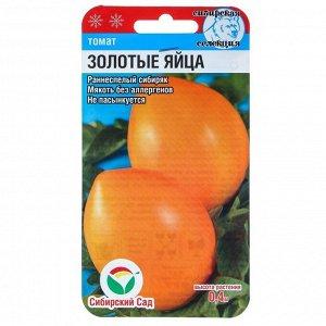 "Семена Томат ""Золотые яйца"", раннеспелый, 20 шт"