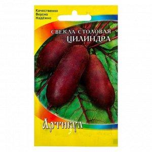 """Семена Свекла столовая """"Цилиндра"""", 1,5 г"""