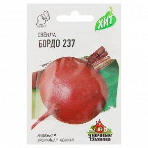 """Семена Свекла """"Бордо 237"""", 3 г"""