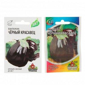"""Семена Баклажан """"Черный красавец"""", среднеспелый, 0,3 г"""