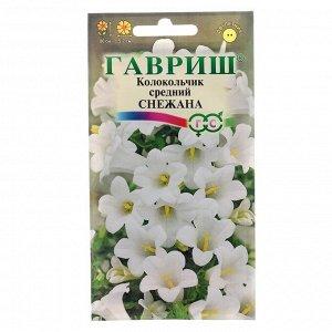 """Семена цветов Колокольчик """"Снежана"""", средний, Дв, 0,1 г"""