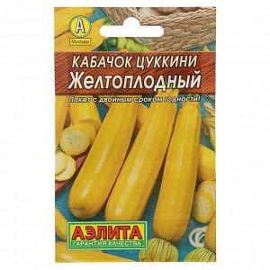 "Семена Кабачок цуккини ""Желтоплодный"" ""Лидер"", 1,5 г   ,"