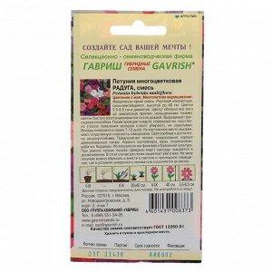 """Семена цветов Петуния """"Радуга"""" многоцветковая смесь, О, 0,1 г"""