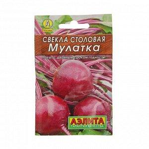 """Семена Свекла """"Мулатка"""" столовая """"Лидер"""", 2 г ,"""