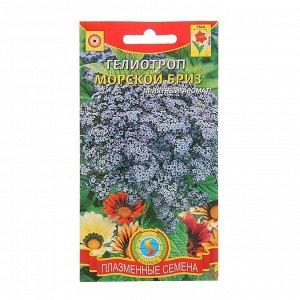 """Семена цветов Гелиотроп """"Морской бриз"""", О, 0,04 г"""